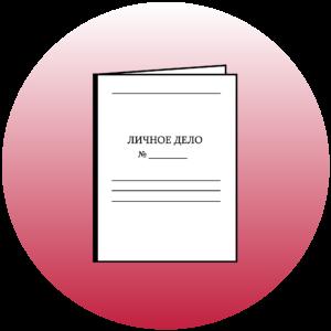Архивация кадровых документов