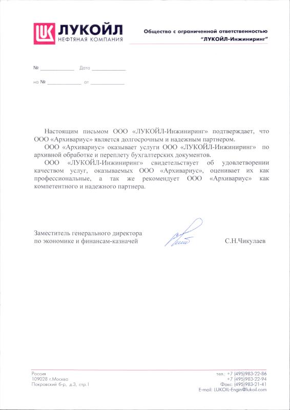 ООО «Лукойл»