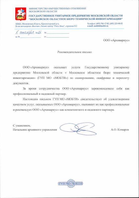 ГУП «Московское областное бюро технической инвентаризации»