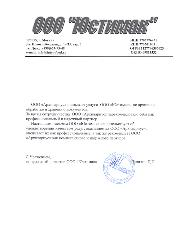 ООО «Юстимак»