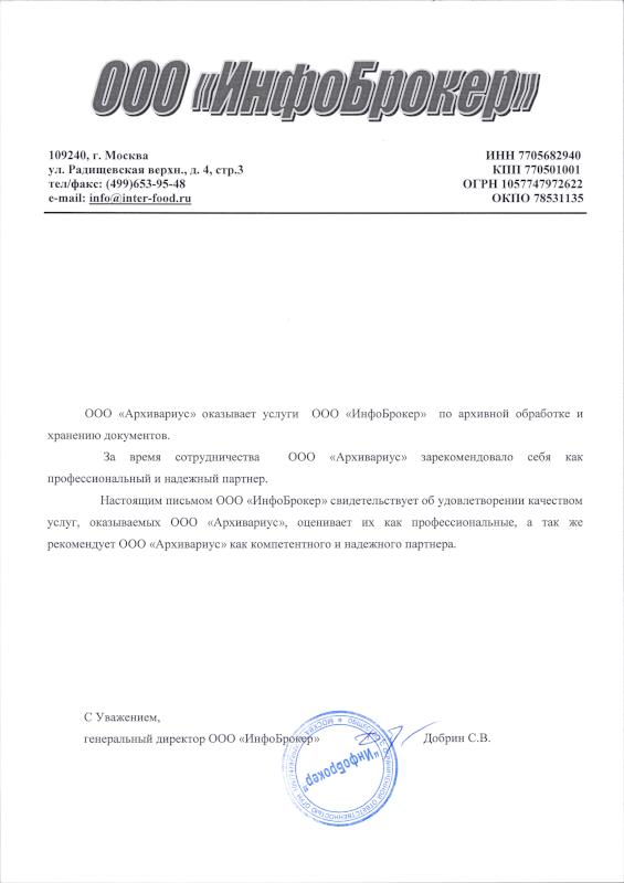 ООО «Инфоброкер»