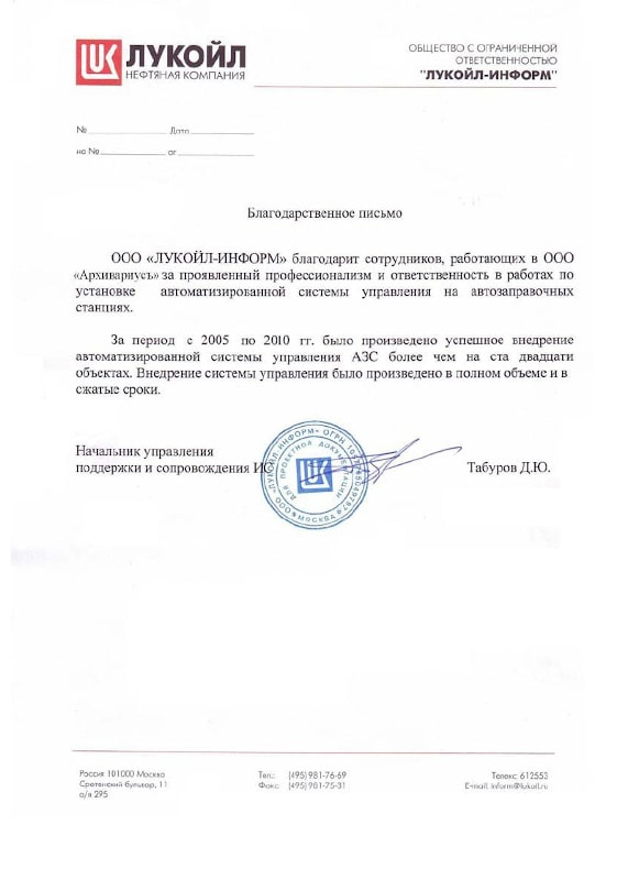 ООО «ЛУКОЙЛ-ИНФОРМ»