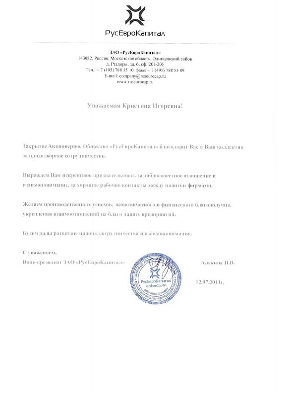 РусЕвроКапитал