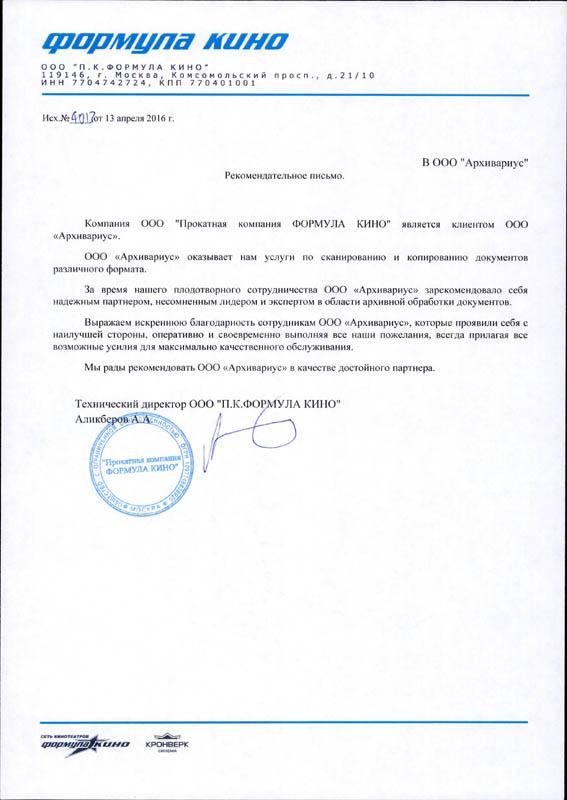 ООО «П.К. Формула кино»