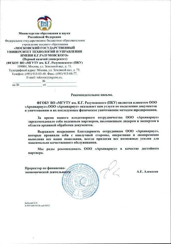 ФГБОУ ВО МГУТУ им. К.Г. Разумовского (ПКУ)