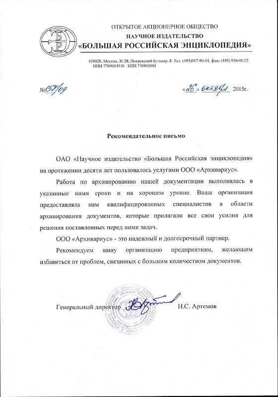 ООО «Большая Российская энциклопедия»