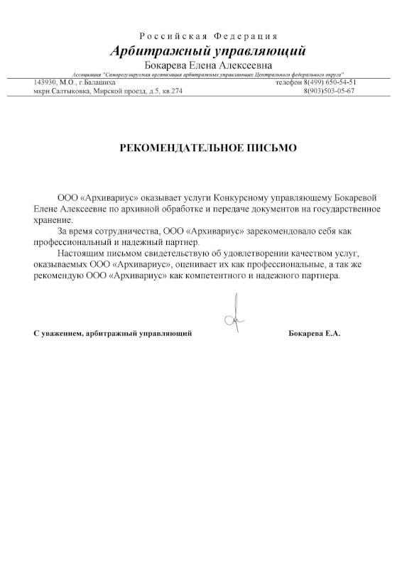 Рекомендательное письмо от Бокаревой