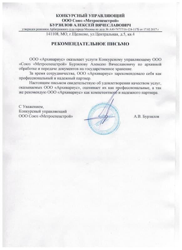 Рекомендательное письмо Бурзилов