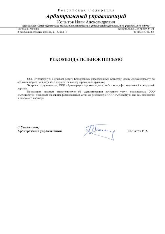 Рекомендательное письмо от Копытова