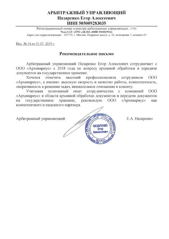 Рекомендательное письмо Назаренко