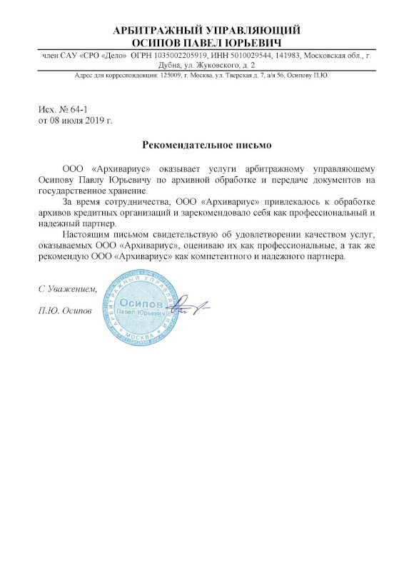 Рекомендательное письмо Осипов