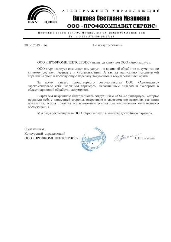 Рекомендательное письмо Внукова