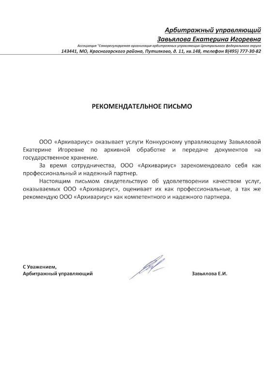 Рекомендательное письмо от Завьяловой